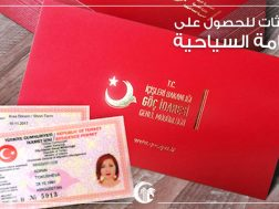 tourist-permit-turkey