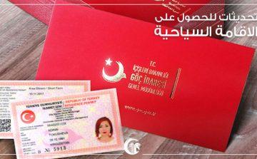 tourist-permit-turkey